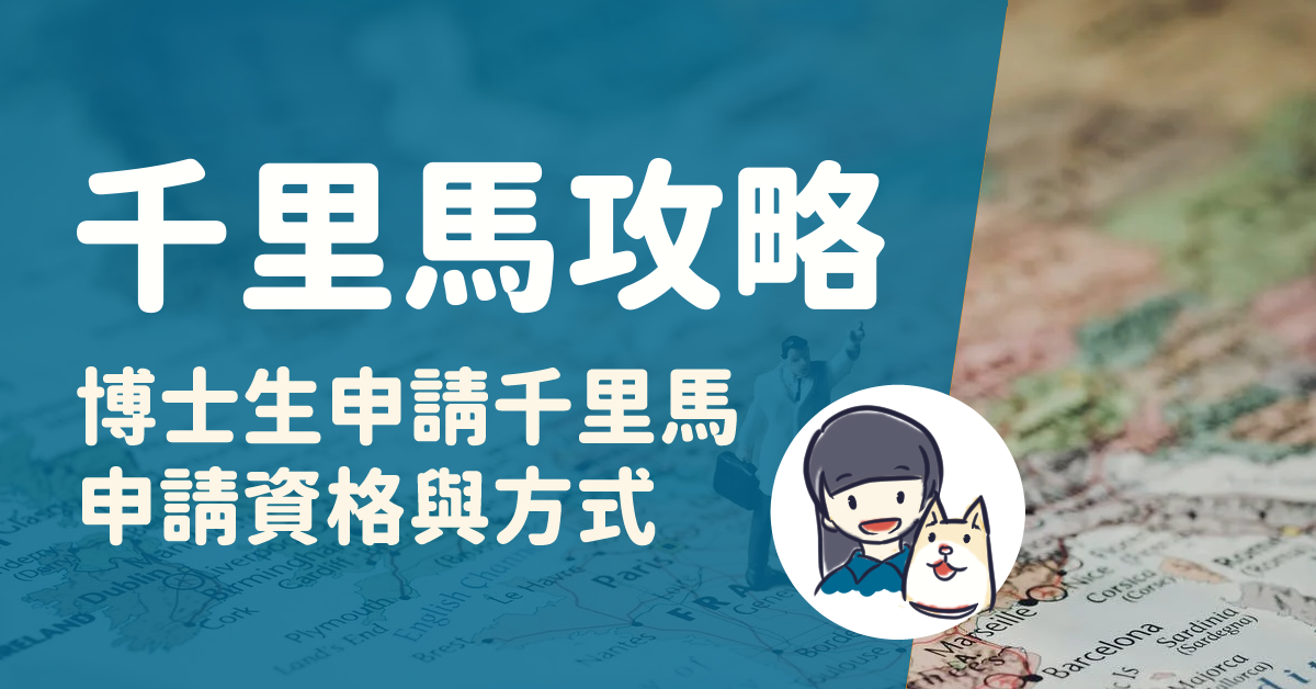 Read more about the article 科技部千里馬攻略 (1) 博士生申請千里馬申請資格與方式
