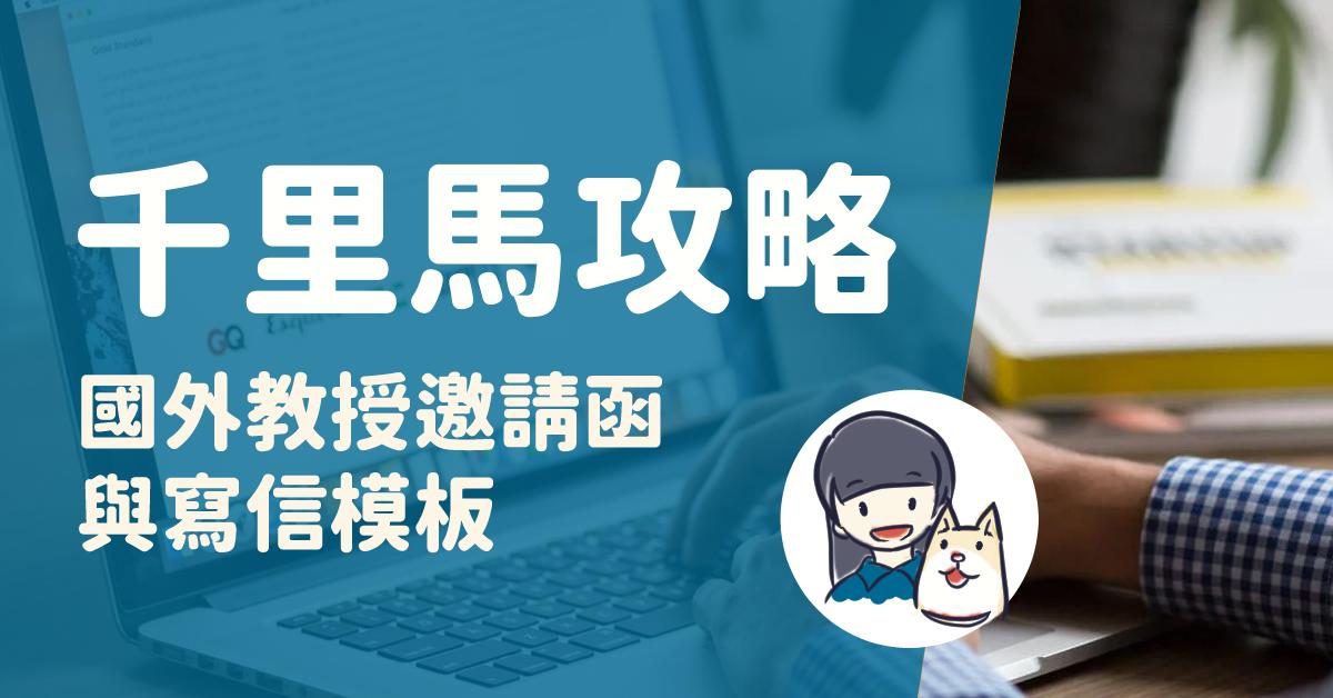 Read more about the article 科技部千里馬攻略 (2) 國外教授推薦函與寫信模板