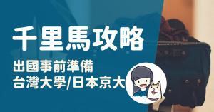 Read more about the article 科技部千里馬攻略 (3) 出國事前準備-台灣大學/日本京大
