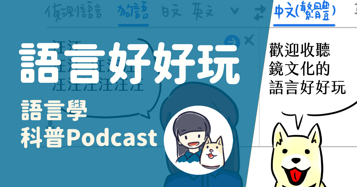Read more about the article 《語言好好玩》-語言學科普Podcast