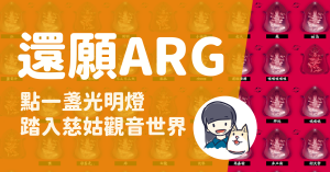 Read more about the article 赤燭還願ARG (1) 點一盞光明燈,踏入慈姑觀音的世界