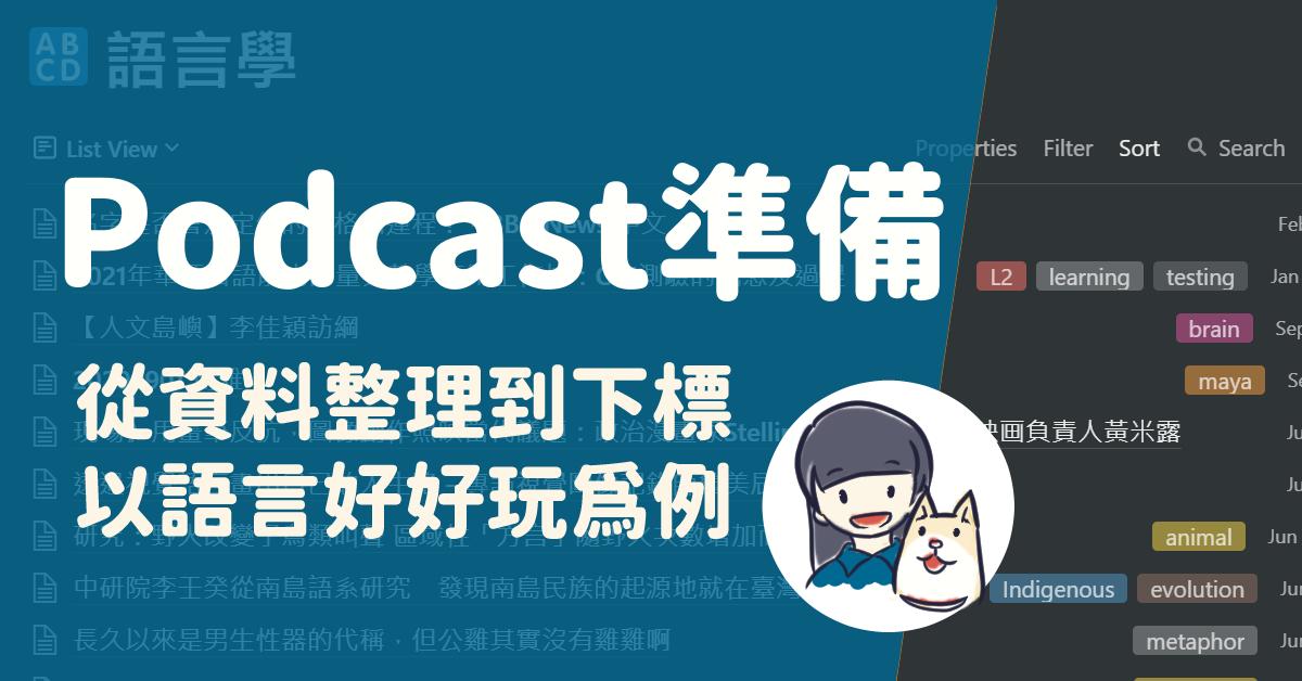 You are currently viewing Podcast準備:從資料整理到下標,以《語言好好玩》為例【更新時間:2021/04/22 Audacity剪輯】