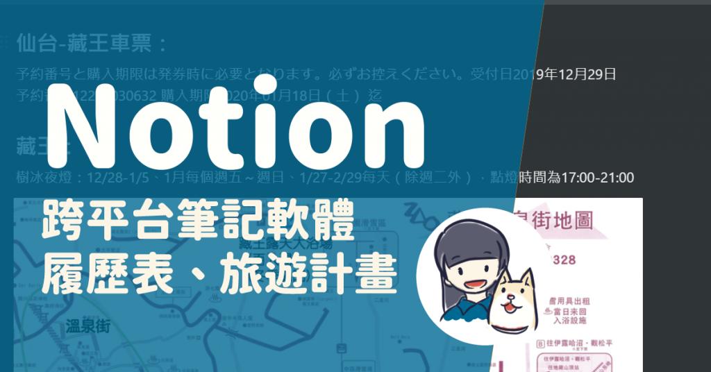跨平台筆記軟體Notion:整理資料、履歷表及旅遊計畫的好幫手