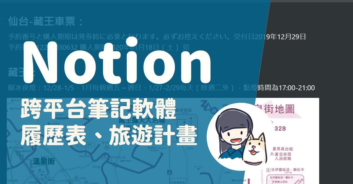 You are currently viewing 跨平台筆記軟體Notion:整理資料、履歷表及旅遊計畫的好幫手