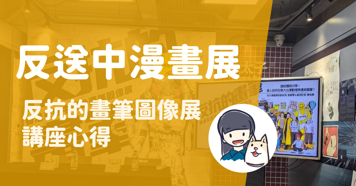 Read more about the article 反抗的畫筆—香港反送中運動週年圖像展 講座:〈請按讚與分享-港人如何在無大台運動裡串連與發聲?〉筆記