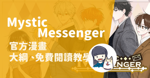 Read more about the article Mystic Messenger 神秘信使官方漫畫中文介紹、大綱-Invitation of Mystic Messenger(2021/03/07更新至Ep. 13)