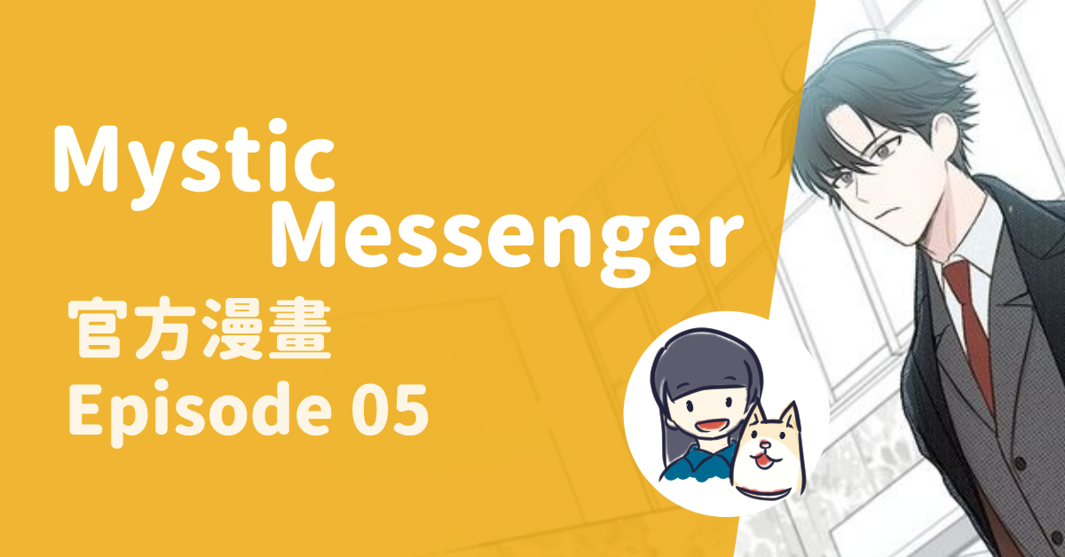 Read more about the article Invitation of Mystic Messenger 第五集 Episode 05