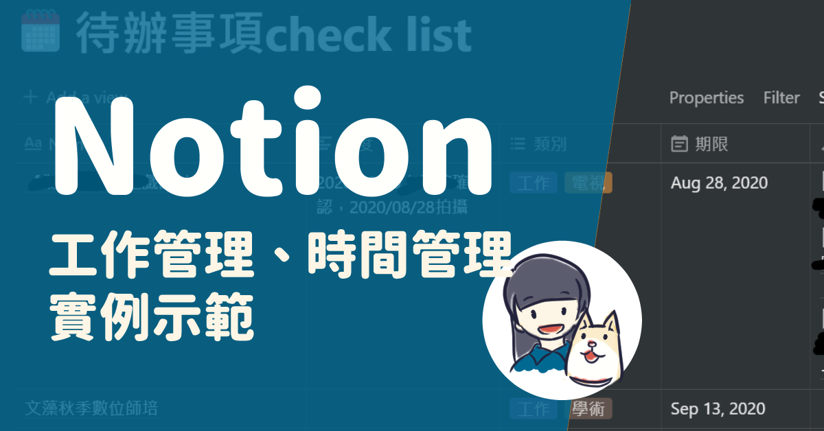 Read more about the article Notion實例示範與教學:使用Notion 工作管理與時間管理