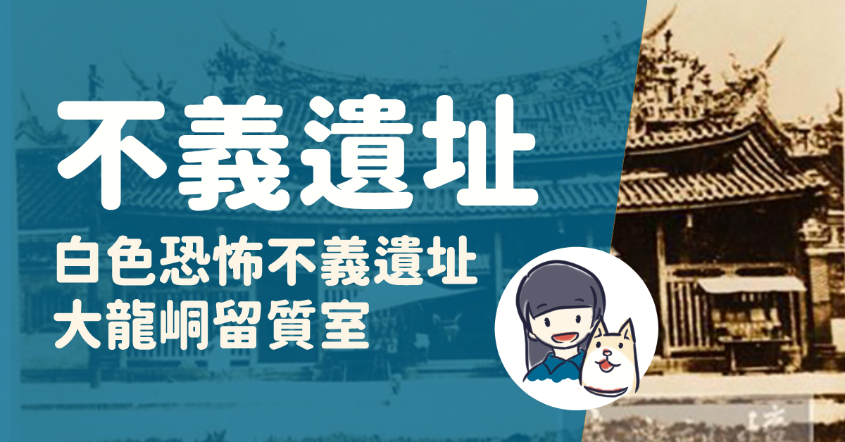 Read more about the article 白色恐怖-走過地獄之路 (1):不義遺址 大龍峒留質室