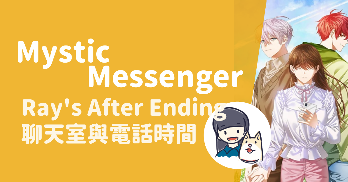 Read more about the article Mystic Messenger Ray After Ending Chatroom & Call