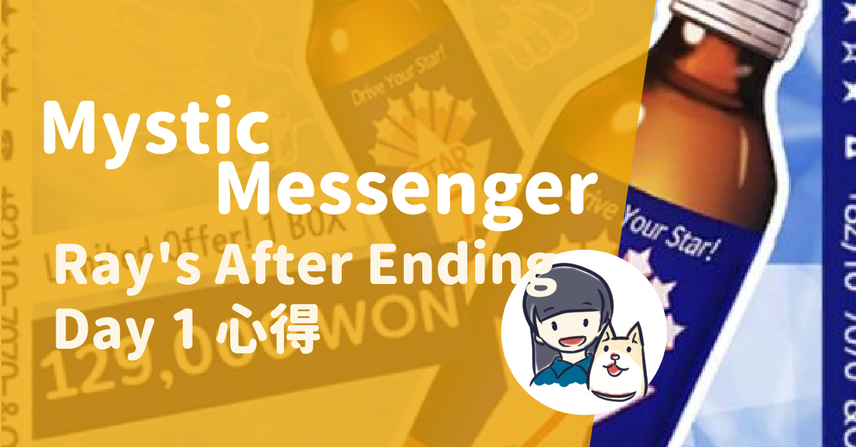Read more about the article Mystic Messenger Ray After Ending Day 1 心得(大雷)