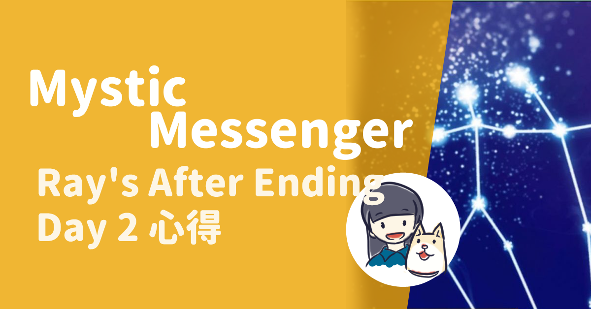 Read more about the article Mystic Messenger Ray After Ending Day 2 心得(大雷)