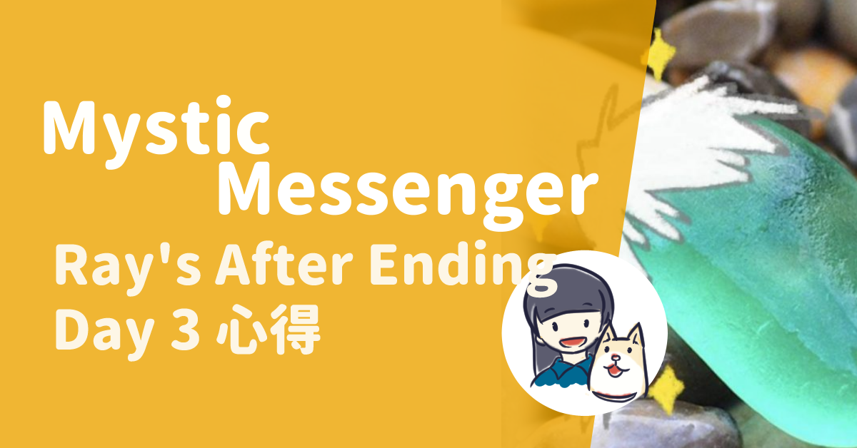 Read more about the article Mystic Messenger Ray After Ending Day 3 心得(大雷)