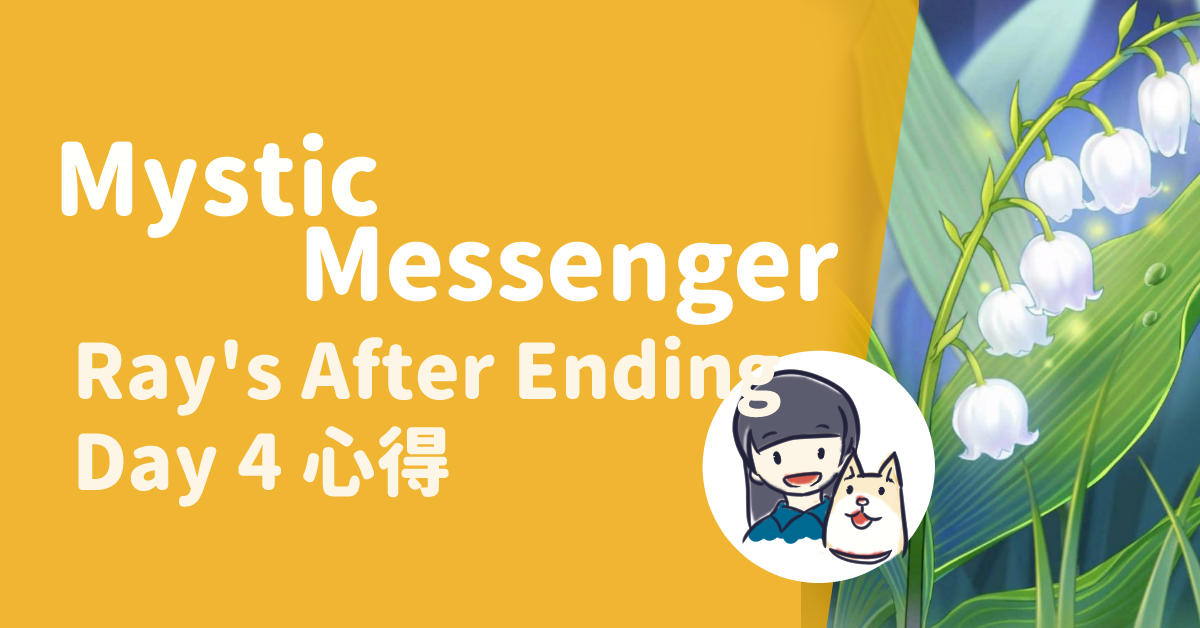 Read more about the article Mystic Messenger Ray After Ending Day 4 心得(大雷)