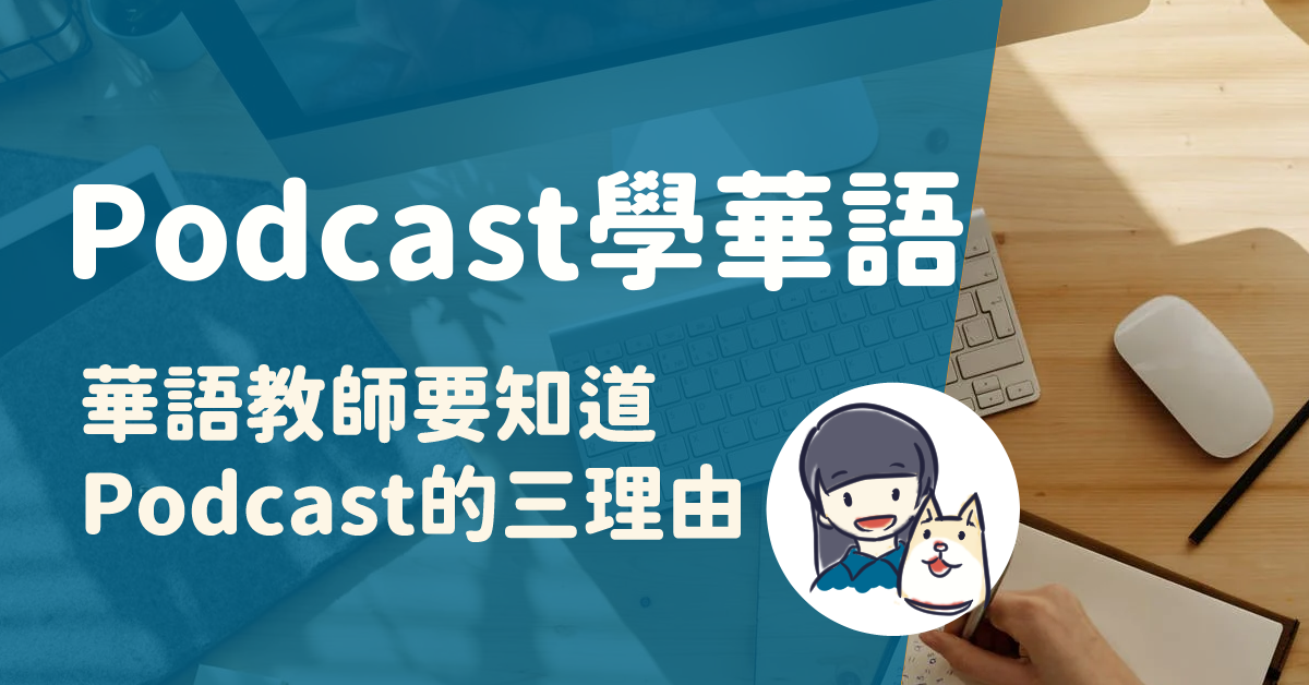 Read more about the article Podcast學華語 (1) 華語教師要知道Podcast的3個理由