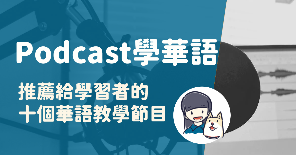 Read more about the article Podcast學華語 (2) 推薦給學習者的10個華語教學節目