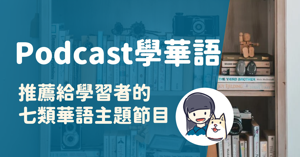 Read more about the article Podcast學華語 (3) 推薦給學習者的7類華語主題節目