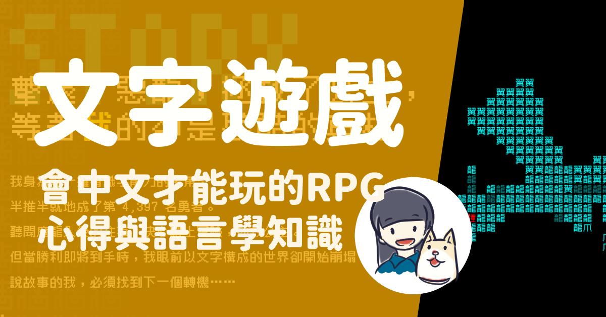 Read more about the article 就是要玩「文字遊戲」!標榜「台灣人才能玩的文字RPG」遊玩心得與語言學小知識