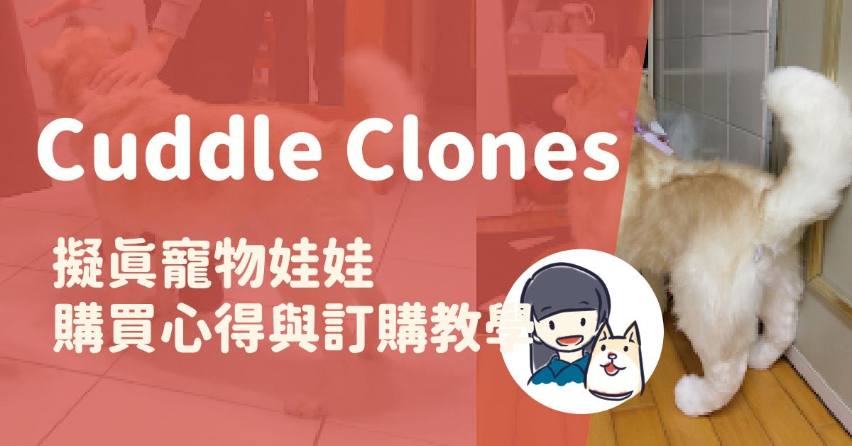 Read more about the article Cuddle Clones擬真寵物娃娃-購買心得及訂購教學