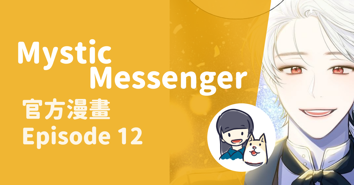 Read more about the article Invitation of Mystic Messenger 第十二集 Episode 12