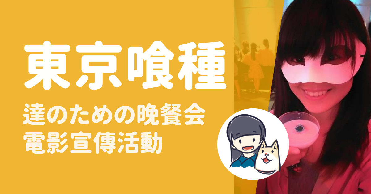 Read more about the article 參加東京喰種的晚宴!《東京喰種》電影宣傳會--來自美食家月山的「達のための晩餐会」