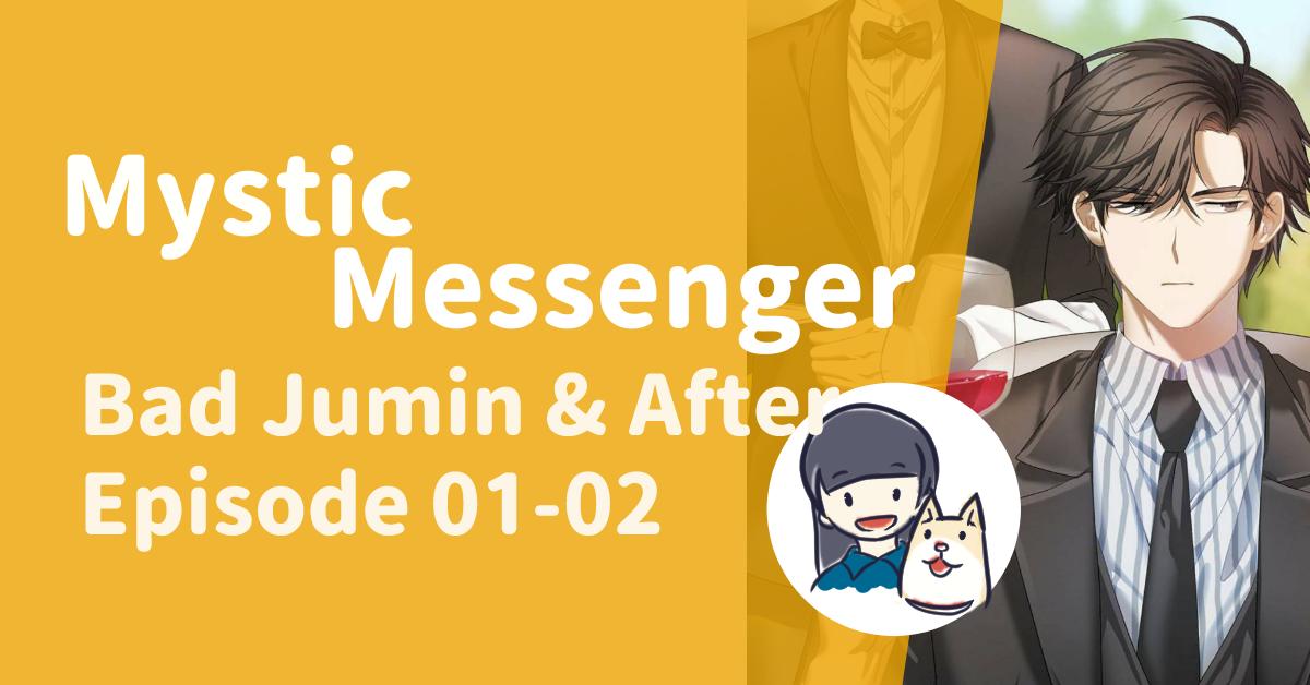 Read more about the article Mystic Messenger 神秘信使 Bad Jumin & After 韓主旻壞結局與日後談 Episode 01-02(大雷)