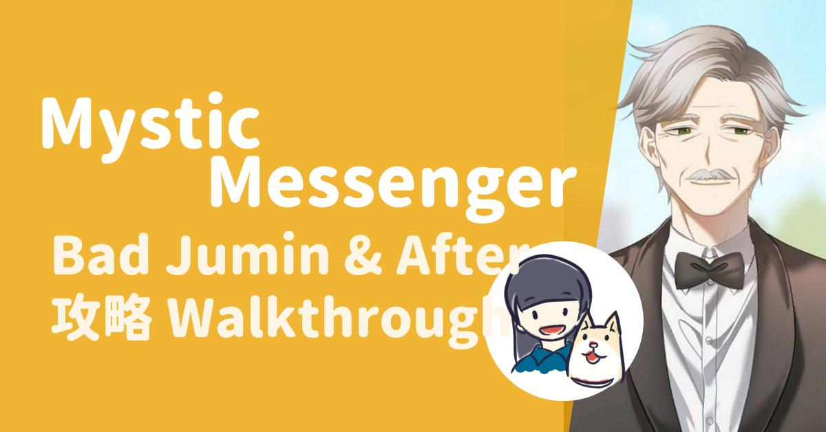 Read more about the article Mystic Messenger 神秘信使 Bad Jumin & After 韓主旻壞結局與後日談無雷攻略 Bad Jumin Walkthrough (No-Spoiler)