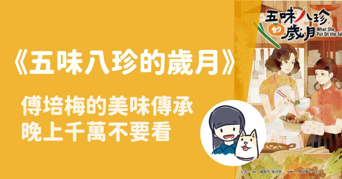 Read more about the article 【台漫介紹】漫畫植劇場《五味八珍的歲月》:傅培梅的美味傳承,晚上千萬不要看