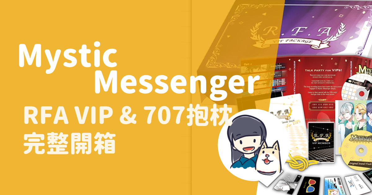 Read more about the article Mystic Messenger 神秘信使 RFA VIP & 707抱枕開箱