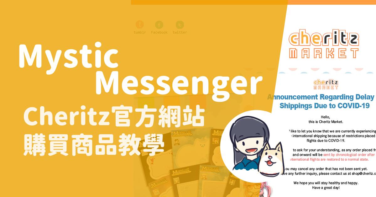Read more about the article Mystic Messenger 神秘信使 Cheritz購買商品教學