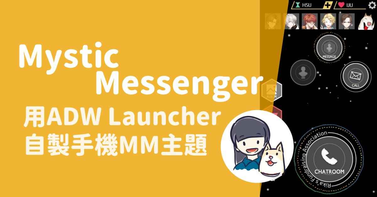 Read more about the article 自製Mystic Messenger 手機主題/桌布