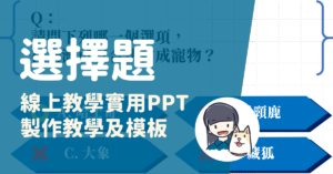 Read more about the article 線上教學10個實用PPT製作教學及模板-01 選擇題