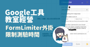 Read more about the article Google工具教室經營:(3) Google表單製作考卷-FormLimiter外掛,限制測驗時間