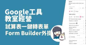 Read more about the article Google工具教室經營 – 04 Google試算表轉表單-Form Builder外掛快速轉換考卷