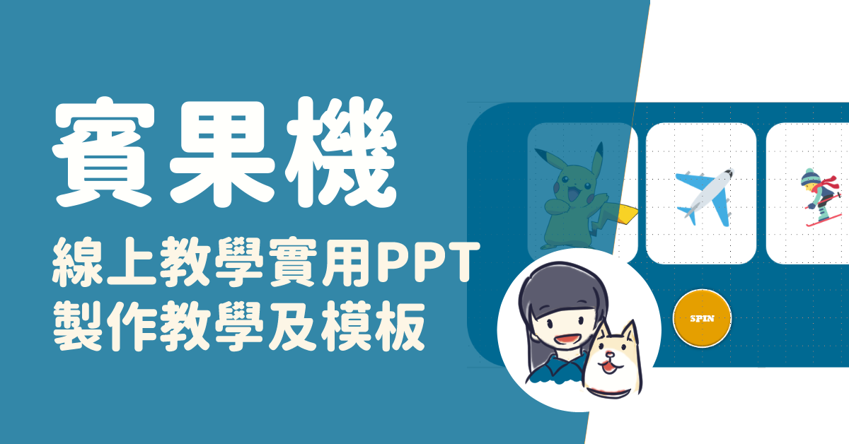 You are currently viewing 線上教學10個實用PPT製作教學及模板-05 賓果機