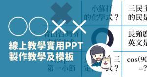 Read more about the article 線上教學10個實用PPT製作教學及模板-06 OOXX