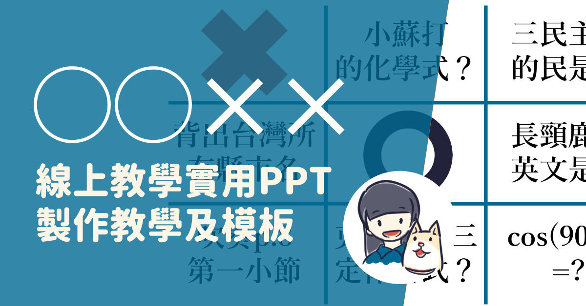 You are currently viewing 線上教學10個實用PPT製作教學及模板-06 OOXX