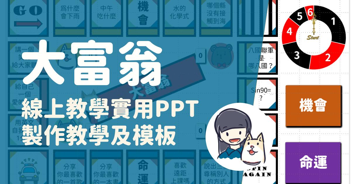 Read more about the article 線上教學10個實用PPT製作教學及模板-07 大富翁【2021/06/23 更新升級版大富翁介紹】