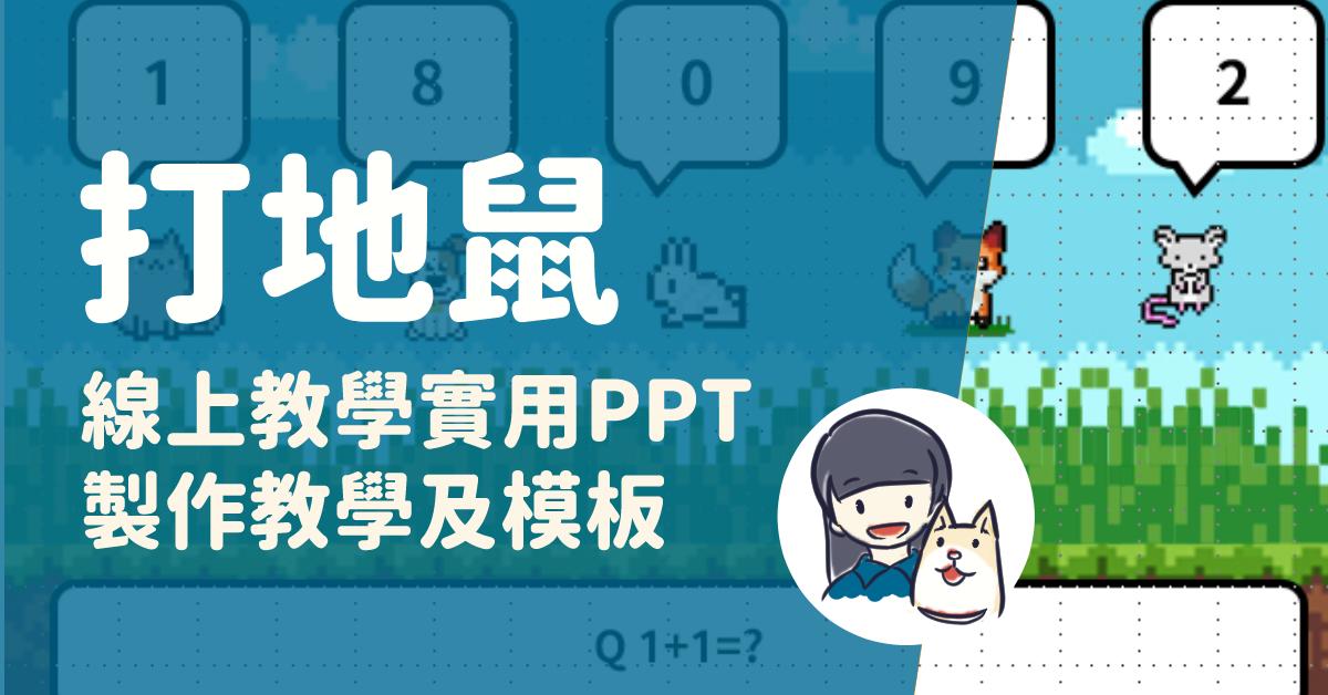 Read more about the article 線上教學10個實用PPT製作教學及模板-08 打地鼠