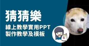 Read more about the article 線上教學10個實用PPT製作教學及模板-09 猜猜樂