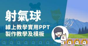 Read more about the article 線上教學10個實用PPT製作教學及模板-10 射氣球