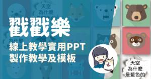 Read more about the article 線上教學10個實用PPT製作教學及模板-11 戳戳樂