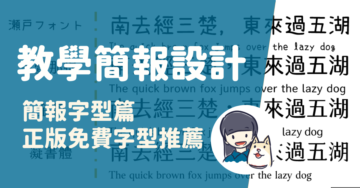Read more about the article 教學簡報設計-02 簡報字型篇:正版免費字型推薦