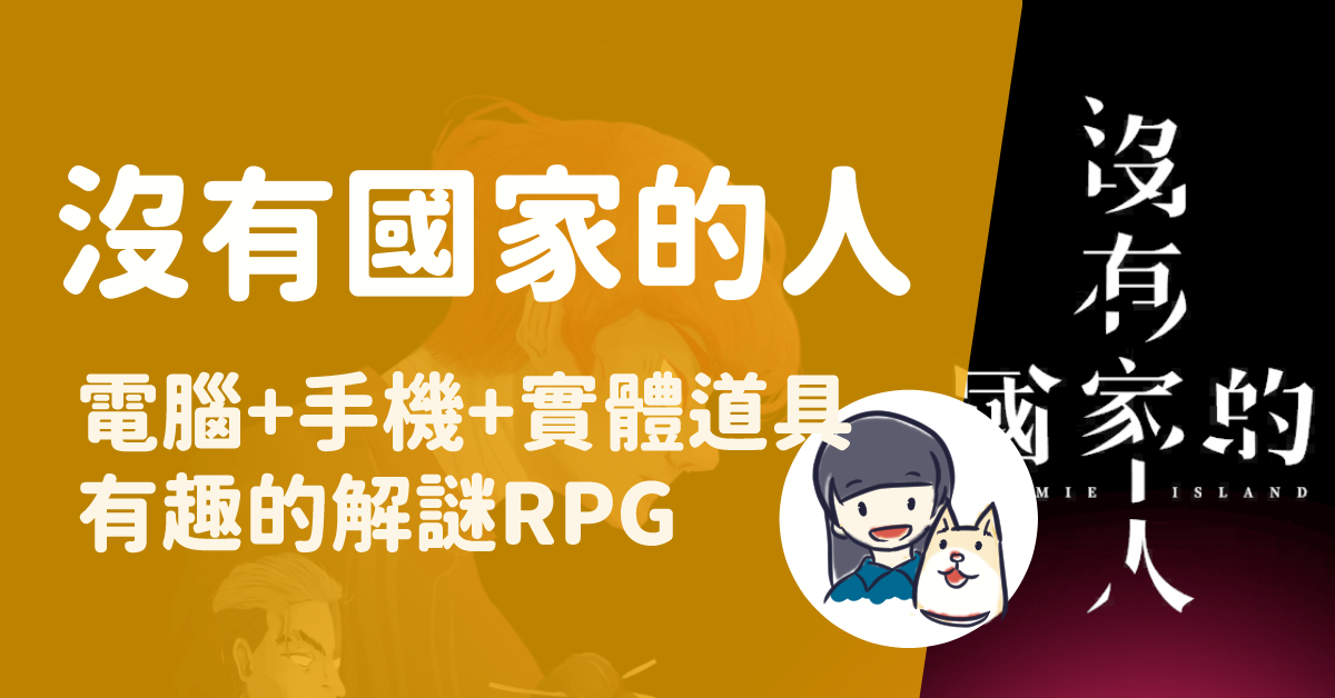 Read more about the article 聚樂邦電腦解謎RPG《沒有國家的人》試玩版心得-結合電腦、手機及實體道具的有趣解謎RPG