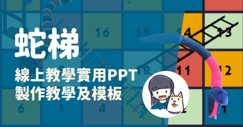 線上教學10個實用PPT製作教學及模板-12 蛇梯(結合myViewBoard)