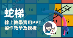 Read more about the article 線上教學10個實用PPT製作教學及模板-12 蛇梯(結合myViewBoard)