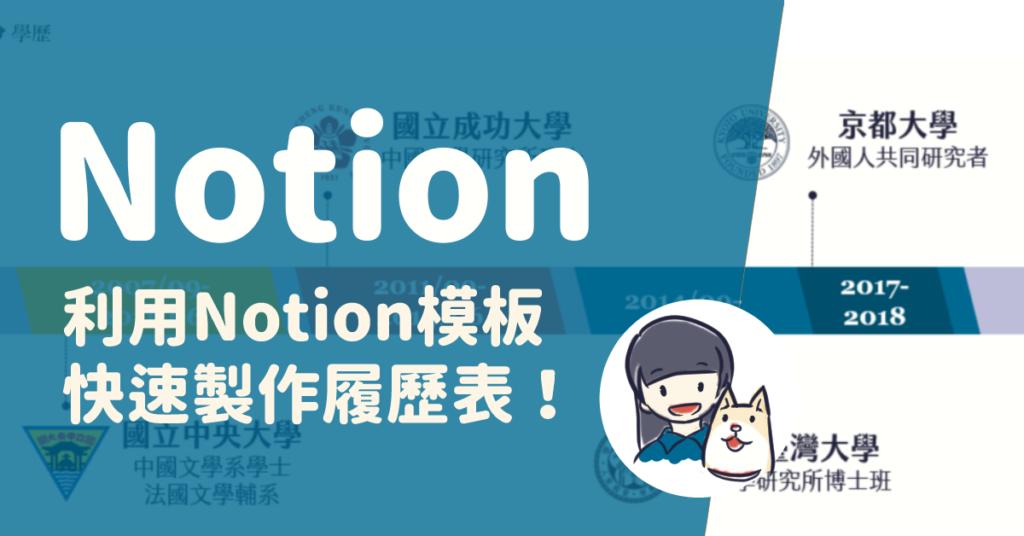 Notion實例示範與教學:利用Notion模板製作個人簡歷(CV, Resume)