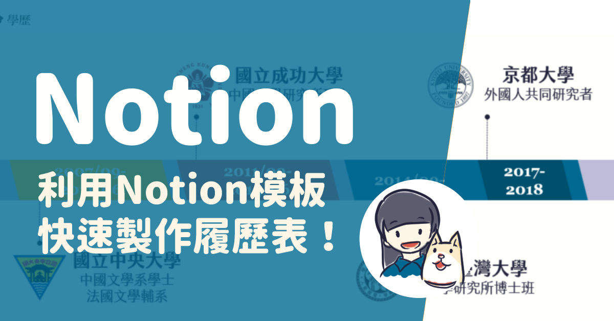 Read more about the article Notion實例示範與教學:利用Notion模板製作個人簡歷(CV, Resume)