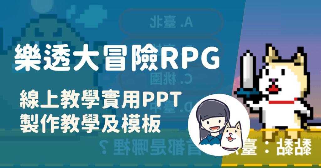 線上教學10個實用PPT製作教學及模板-13 樂透大冒險RPG