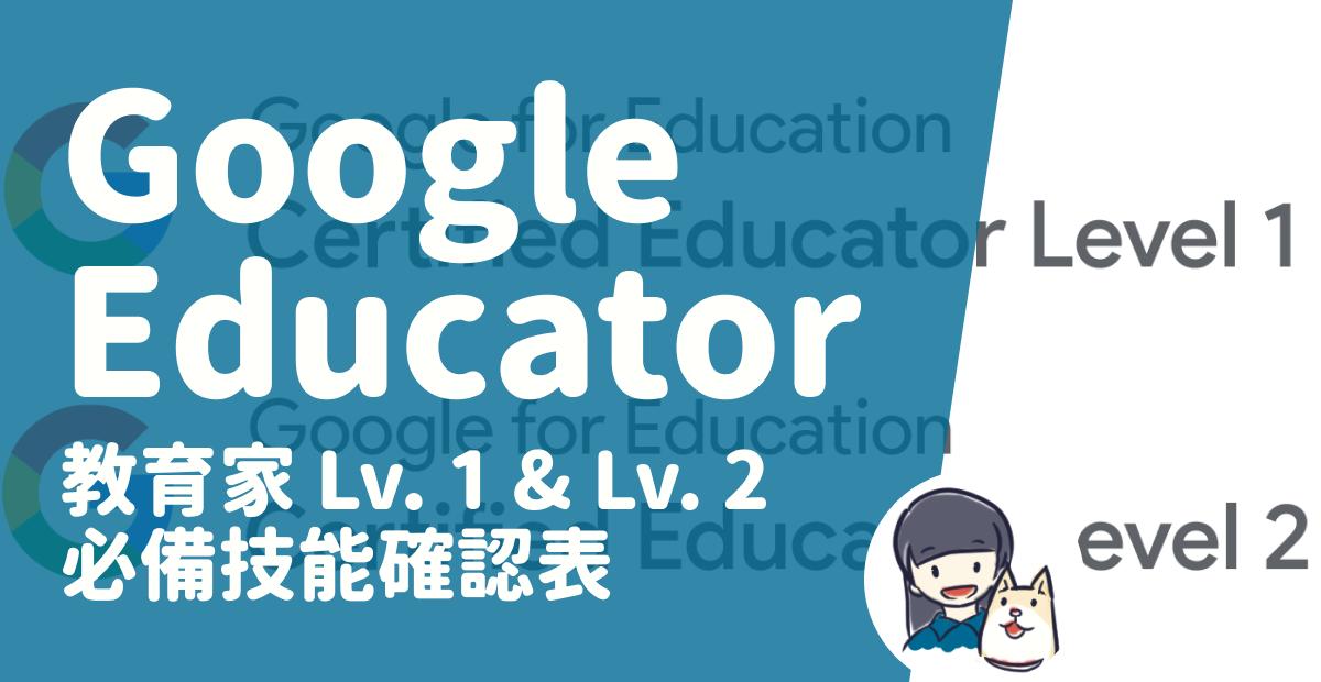 Read more about the article 一天拿兩張Google Educator(Google 教育家)證照!必備技能確認表